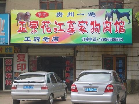 Mясная лавка в провинции Китая