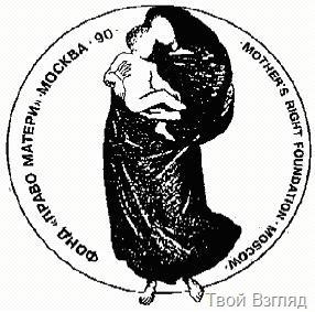 Фонд-Право-матери