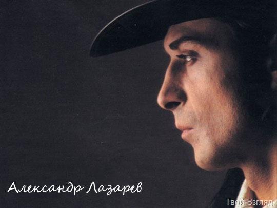 Александр-Лазарев