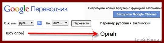 Google Шоу Опры
