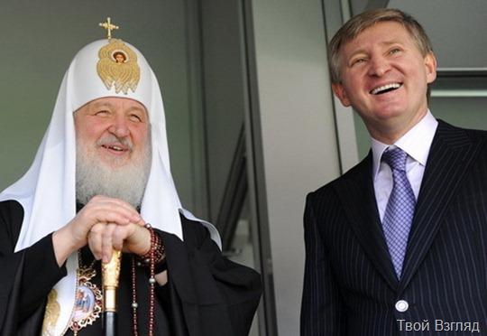 Патриарх Кирилл и миллиардер Ахметов