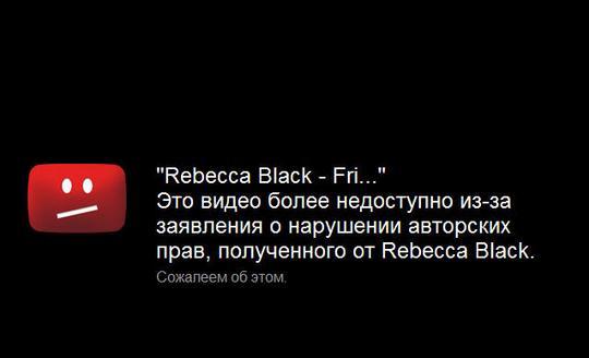Видео Friday Ребекки Блэк удалено с YouTube
