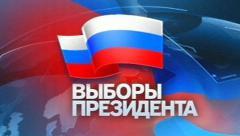 Краткая история выборов президента России