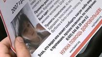 Похищенный мальчик найден мертвым. Фото из Владимирской области