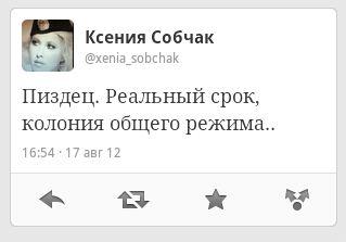 Мнение Ксении Собчак в Твиттере